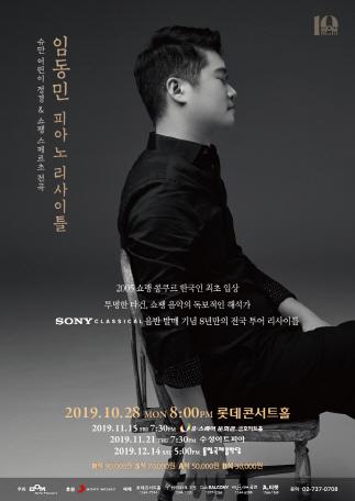 [기획] 임동민 피아노 리사이틀
