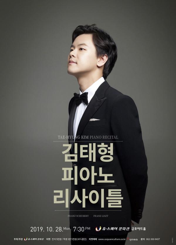 [기획] 김태형 피아노 리사이틀