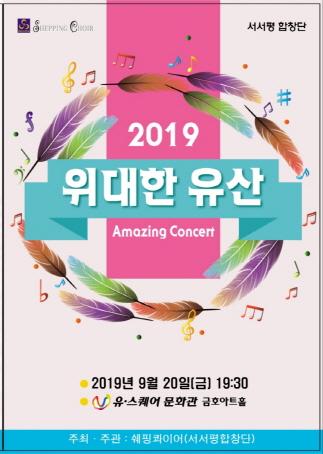 위대한 유산 (Amazing Concert)