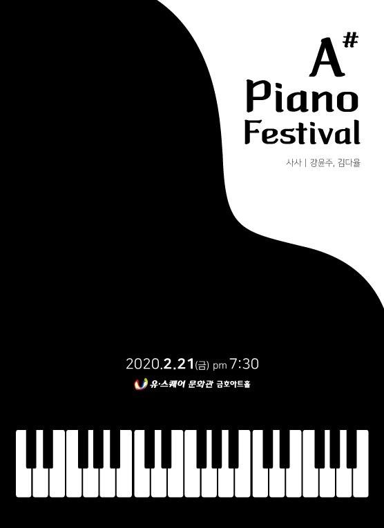 에이샵 피아노 페스티발