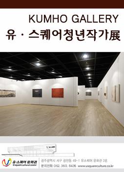 청년작가 3인전(강수지,김은지,이경옥)