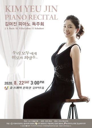 김여진 피아노 독주회