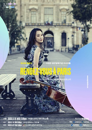 [기획] 이정란 첼로 리사이틀 Rendez-vous a Paris