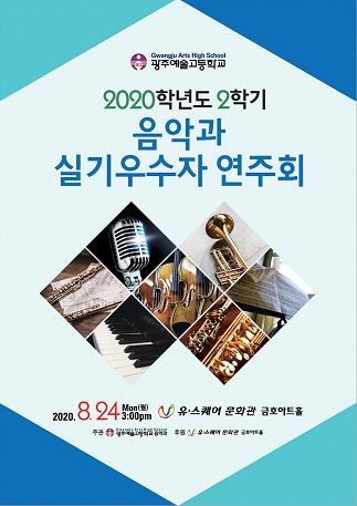 2020 광주예술고등학교 음악과 실기우수자 연주회