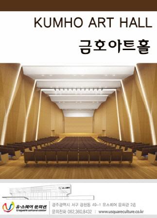 호남신학대학교 음악학과 정기연주회