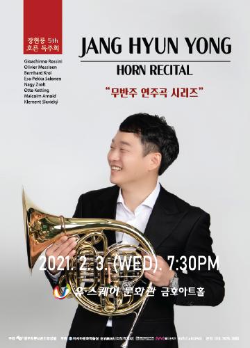 장현룡 호른독주회(무반주 연주곡 시리즈)
