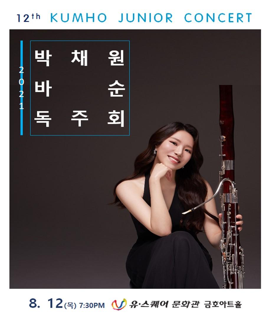[제12회금호주니어콘서트] 박채원 바순 독주회