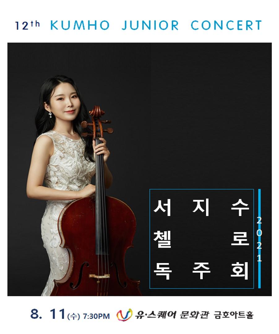 [제12회금호주니어콘서트] 서지수 첼로 독주회