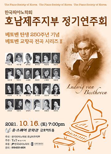한국피아노학회 호남제주지부 정기연주회